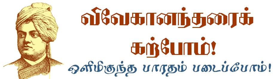விவேகானந்தரைக் கற்போம்!